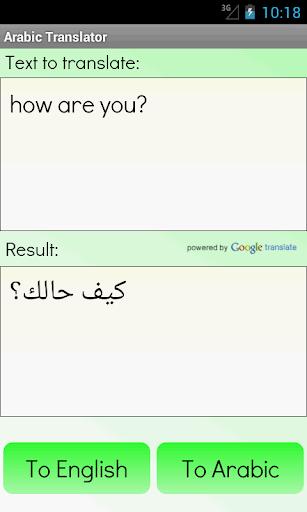 阿拉伯語翻譯專業