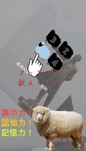 【脳トレ】シープ・スリープ 〜羊を数える〜