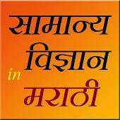 General Science in Marathi
