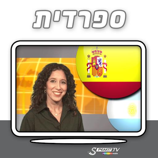 לדבר ספרדית n