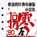 """80后""必读的小说选 logo"