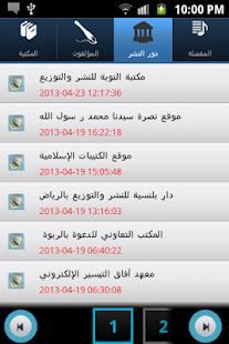 المكتبة الإسلامية - screenshot thumbnail