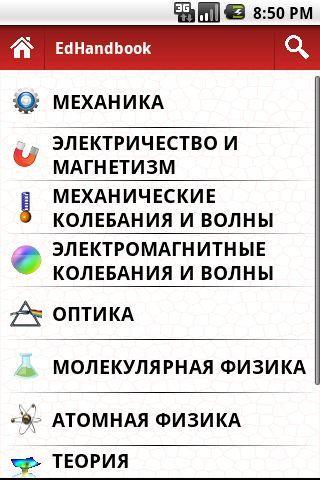 Справочники и конспекты- screenshot