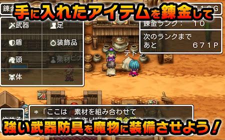 ドラゴンクエストモンスターズWANTED! 3.2.7 screenshot 368598