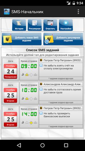 SMS-Начальник