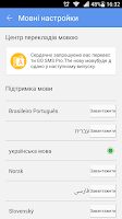 Screenshot of GO SMS Pro Ukrainian language