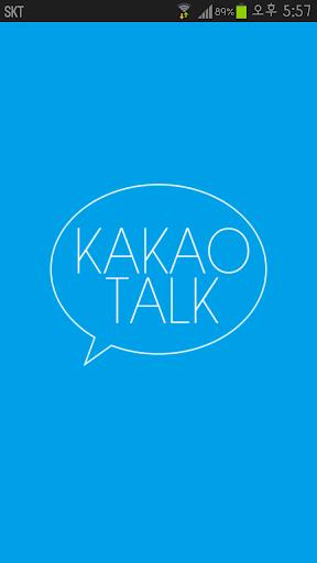 KakaoTalk主題,蓝色简单主題