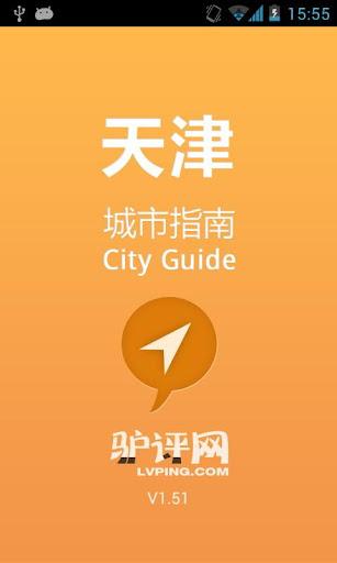 天津城市指南