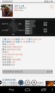 Strategy for DOTA2 Kong - screenshot thumbnail