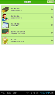 Top 20 Alternative Apps To 長庚e指通服務for iPhone & iPad