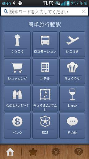 簡単旅行翻訳 旅行 会話 通訳 翻訳
