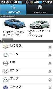 Gooクルマカタログ 国産車/輸入車