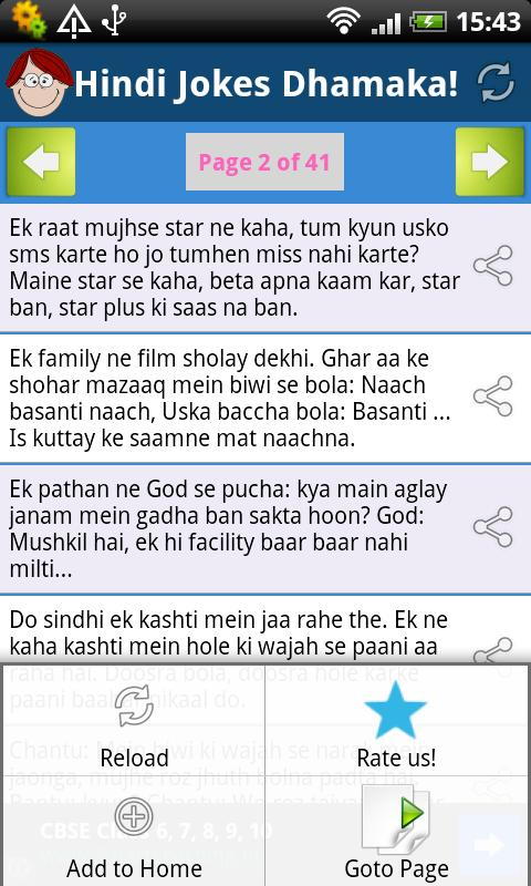 Hindi Jokes Dhamaka! - screenshot