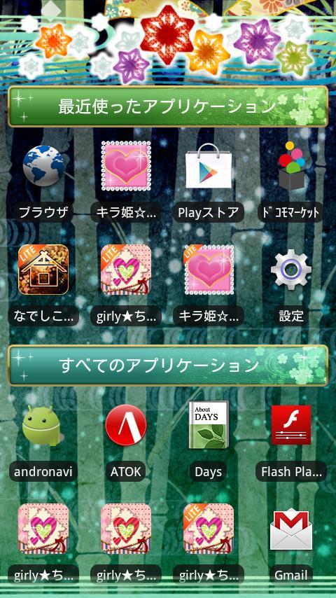 [Nadeshiko]Dreamlike Night- screenshot