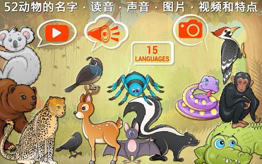 免费儿童益智游戏动物