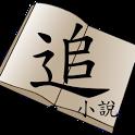 論壇追小說 icon