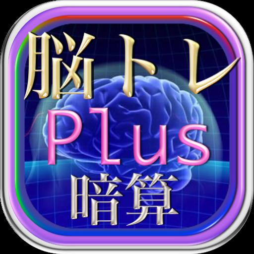 全体頭脳脳内活性化スーパートレーニング暗算ゲーム・たし算専門 教育 LOGO-玩APPs