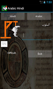 Arabic Hindi Dictionary screenshot 11
