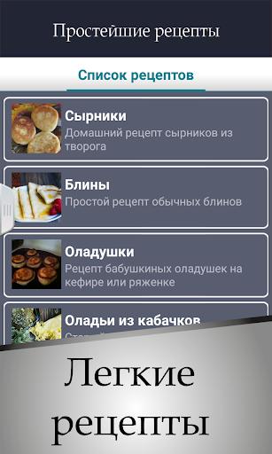 Простейшие рецепты