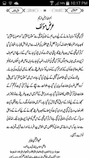 Mualam Ul Quran Urdu Apps On Google Play