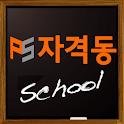 자격동스쿨 - 공인중개사 주택관리사 유통관리사 전산회계