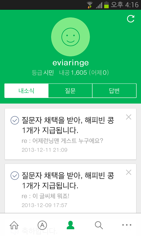 네이버 지식iN - Naver KnowledgeiN - screenshot