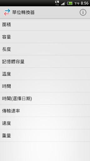 換算+收藏- 貨幣,溫度,單位轉換器:在App Store 上 ... - iTunes - Apple