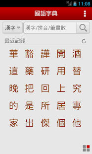 國語字典- screenshot thumbnail