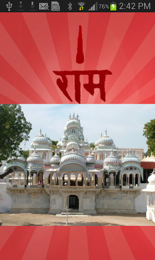 Ramsnehi Sampraday Shahpura