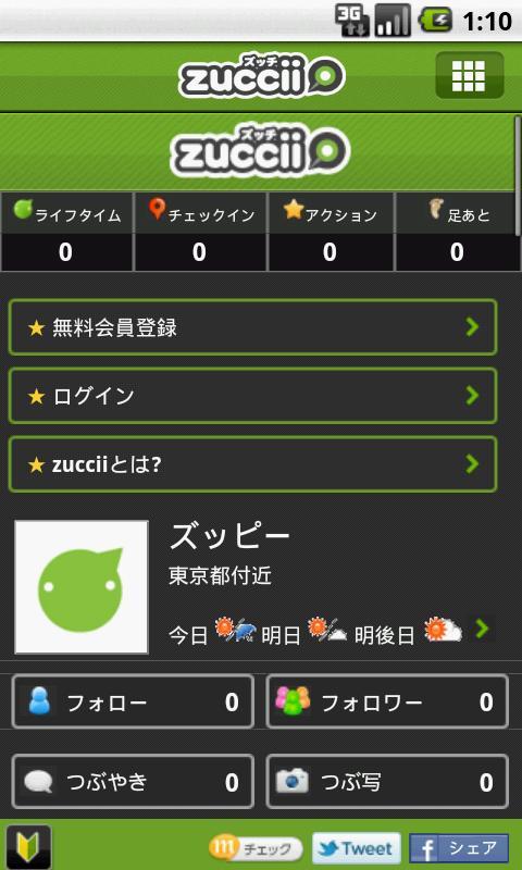 zuccii この場所みんなでつぶやきNOW! - screenshot