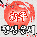 2013 Lifetime Horoscope icon