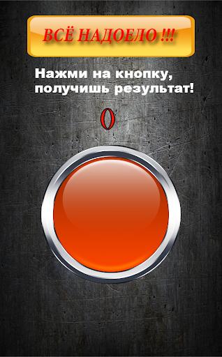 Кнопка антистресс