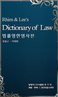 법률 영한영 사전