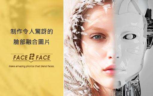 變臉-妳的變臉神器