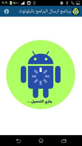 برنامج ارسال التطبيقات بلوتوث