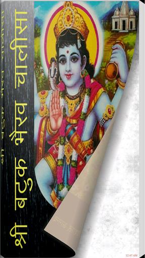 Sri Batuk Bhairav Chalisa