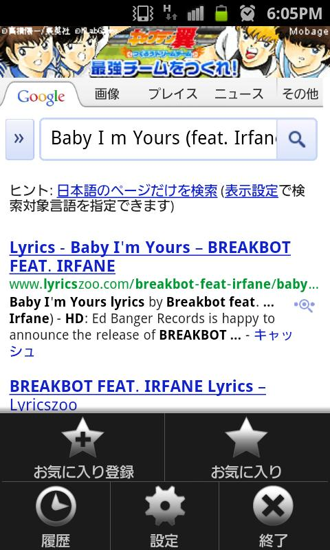 Lyric Search- screenshot