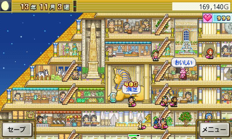 【体験版】発掘ピラミッド王国 Lite screenshot #7
