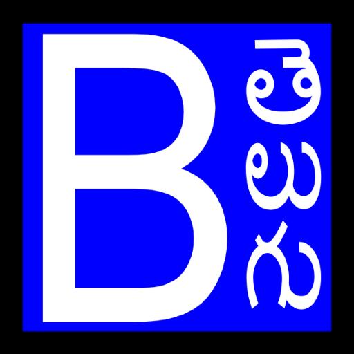 Telugu Bibl.. file APK for Gaming PC/PS3/PS4 Smart TV