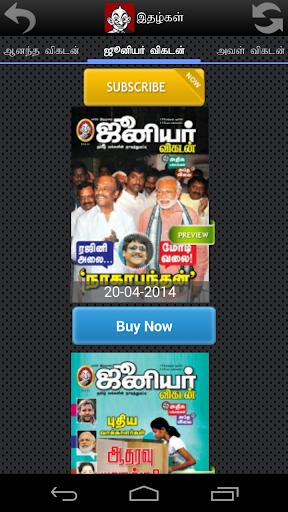 【免費書籍App】Vikatan-APP點子