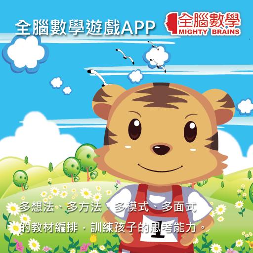 全腦數學大班遊戲APP-EG2-2 試用版