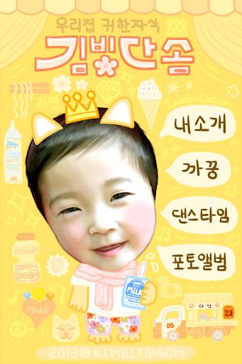 【免費生活App】김빛다솜-APP點子