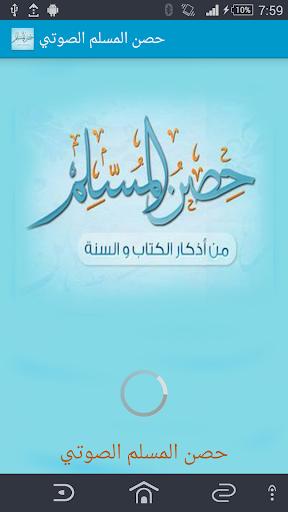 حصن المسلم - بدون انترنت