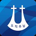명성교회 logo