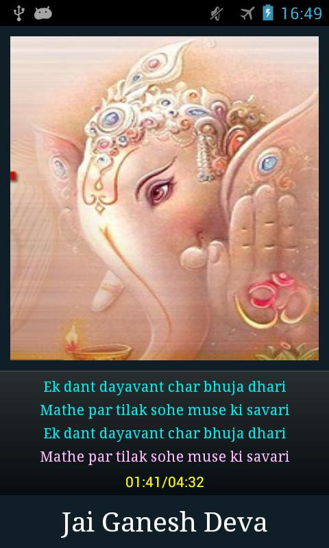 Ganesh Aarti - screenshot
