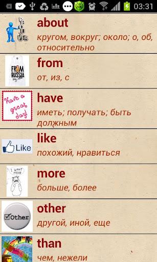 免費教育App|500 популярных английских слов|阿達玩APP