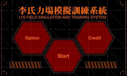 李氏力場模擬訓練系統