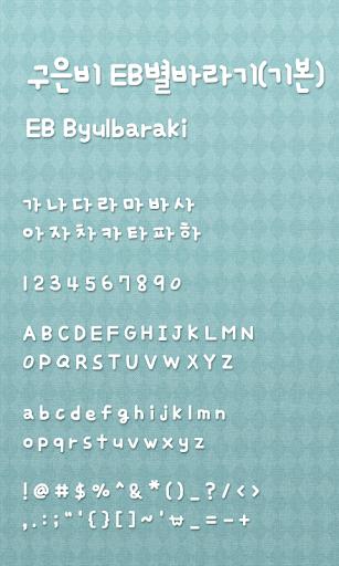 EB 별바라기 기본 도돌런처 전용 폰트