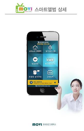 【免費商業App】포항현대제철지회-APP點子