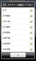 Screenshot of 四国八十八箇所(+JR四国)